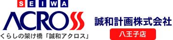 誠和計画「八王子・日野の賃貸物件検索サイト」